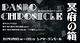 RANPO chronicle【冥府の箱】