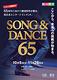 ソング&ダンス 65