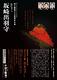11月歌舞伎公演「坂崎出羽守(さかざきでわのかみ)」「沓掛時次郎(くつかけときじろう)」