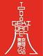 東京劇団フェス'08