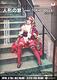 人形の家〜neo TOKIO DOLLS〜