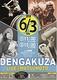 DENGAKUZA LIVE@MATSUMOTO