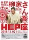 柳家さん喬独演会 HEP座