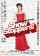 久野綾希子『ショー・ストッパーズ!』 〜Akiko Kuno Special /SHOW STOPPERS!〜