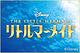 『リトルマーメイド』大阪公演(2020年7/15より公演再開/2021年3月27日、28日公演中止)