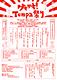 ゲキテキ!Tempa祭り