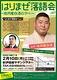 「はりまぜ落語会」vol.1
