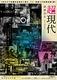 ホニホニマー舎「超現代」試演会Ⅱ