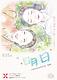 明日ー1945年8月8日・長崎【チケット発売中!】