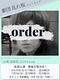 「Order」