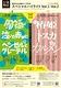 スペシャルハイライト Vol.1/Vol.2