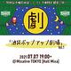 池袋ポップアップ劇場 Vol.1