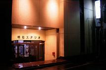 明石スタジオ