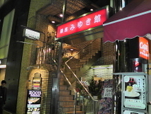 銀座みゆき館劇場