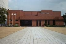 橿原文化会館