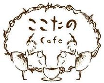 Cafeここたの