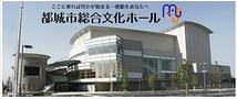 都城市総合文化ホール