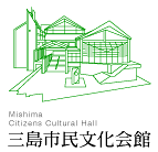 三島市民文化会館