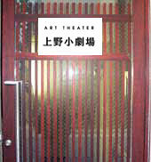 ART THEATER 上野小劇場