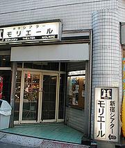 新宿シアターモリエール