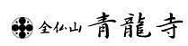 青龍寺(昭和大仏)
