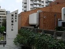 南大塚ホール