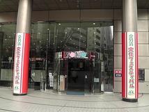 全労済ホール/スペース・ゼロ