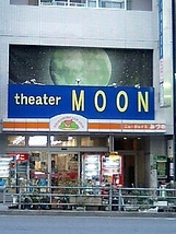 theater MOON