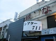 シアター711