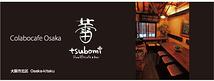 ColaboCafe tsubomi
