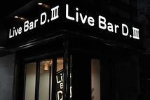Live Bar D.Ⅲ