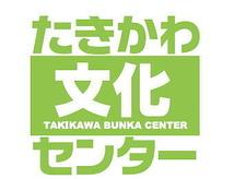 たきかわ文化センター