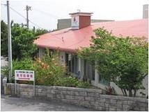 沖縄市 働く婦人の家