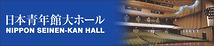 日本青年館・大ホール