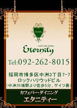 Cafe&Bar Dining Eternity