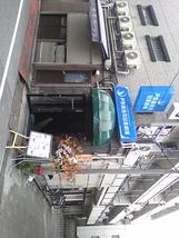 戸野廣浩司記念劇場
