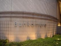 Bunkamuraオーチャードホール