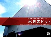 水天宮ピット・大スタジオ