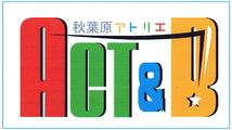 秋葉原アトリエ「ACT&B」