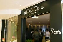 博多リバレインホール by Active Hakata