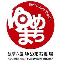 浅草六区 ゆめまち劇場