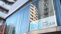 ジグスタ Zig Studio