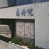浄土宗應典院 本堂