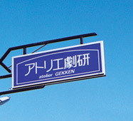 アトリエ劇研