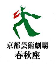 京都芸術劇場(京都造形芸術大学) 春秋座