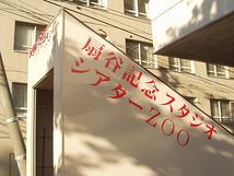 扇谷記念スタジオ・シアターZOO