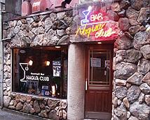 カクテル・バー・ナギサ・クラブ