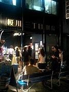 桜川三丁目劇場