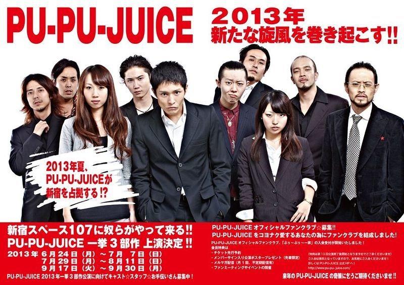 PU-PU-JUICE | 演劇・ミュージカ...