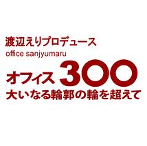 オフィス3〇〇